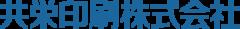 共栄印刷株式会社リクルートサイト